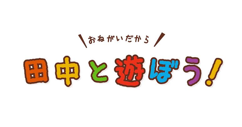 font-tanaka