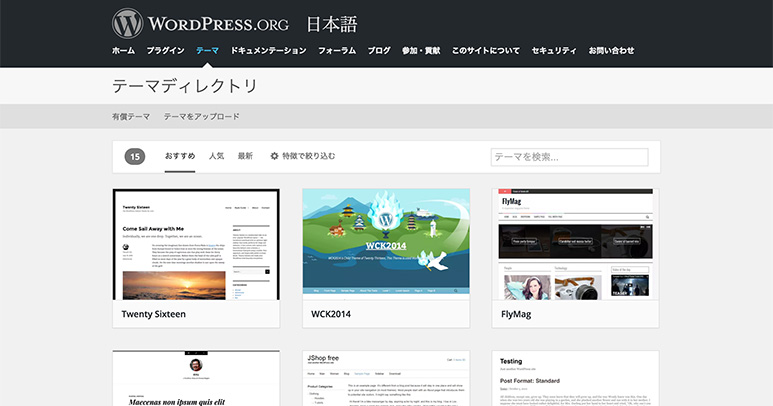 wp-official-theme