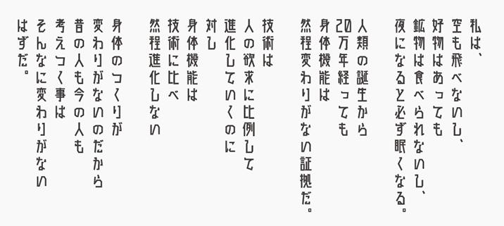 kaiso_kumi_font