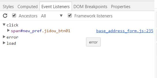 JavaScript デバッグ
