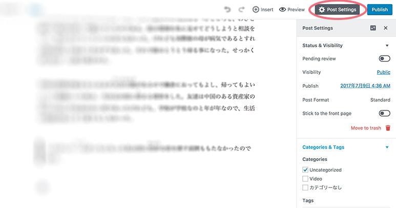WordPress記事の設定
