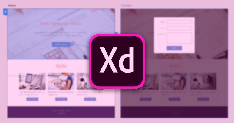 Adobe XDでWebデザインをしよう!画面作成からページ推移までの手順を紹介