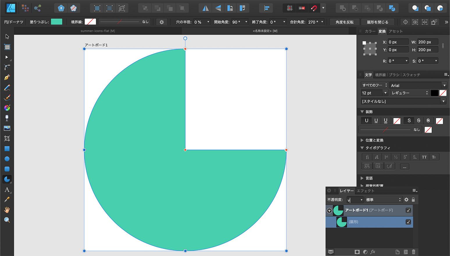 Affinity designer 扇型