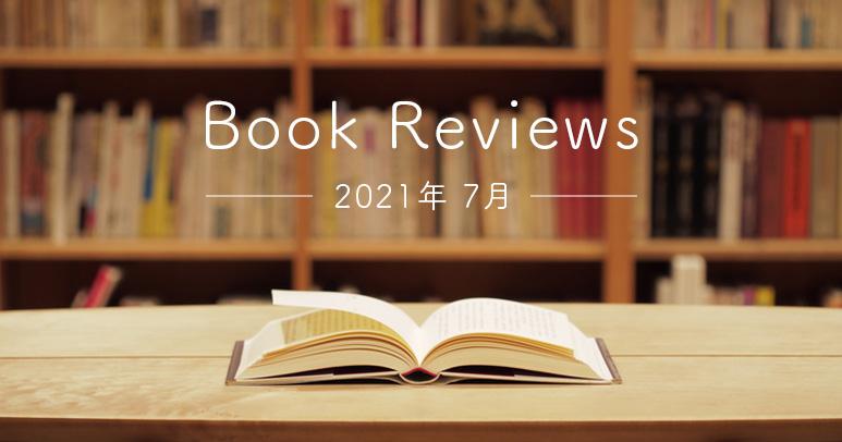 2021年7月に読んだWeb・デザイン関連の本