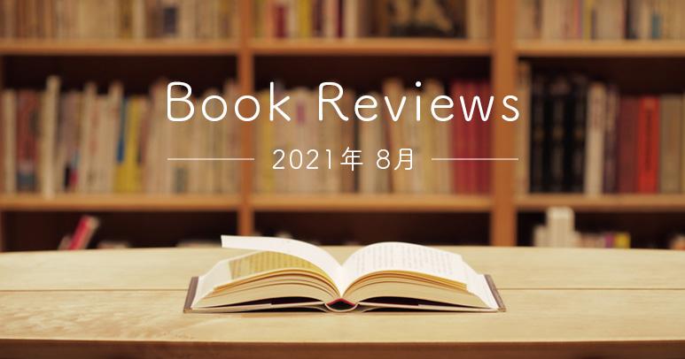 2021年8月に読んだWeb・デザイン関連の本